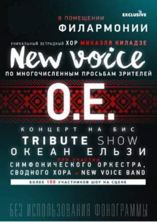 New Voice tribute-show Океан Эльзы
